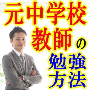 【塾に通わなくても30日間でテストの成績が上がる勉強法】元中学校教師道山ケイの定期・中間テスト対策プログラム~