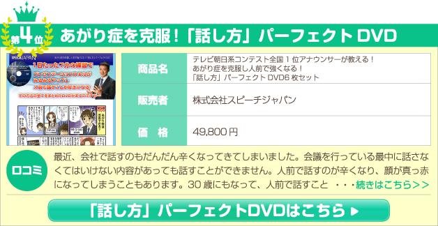 テレビ朝日系コンテスト全国1位アナウンサーが教える!あがり症を克服し人前で強くなる!「話し方」パーフェクトDVD6枚セット