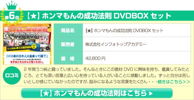 【★】ホンマもんの成功法則DVDBOXセット