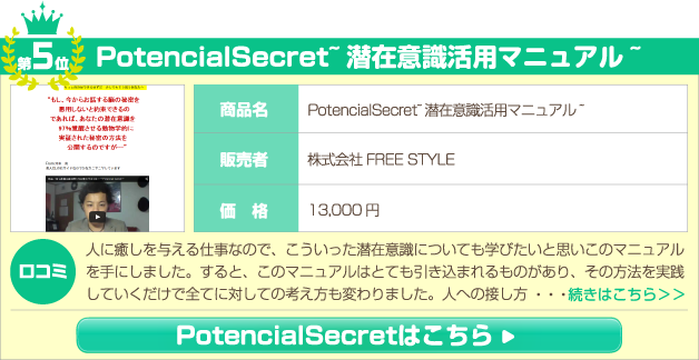 PotencialSecret~潜在意識活用マニュアル~