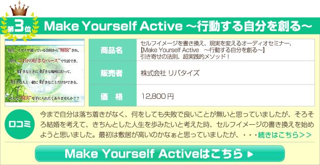セルフイメージを書き換え、現実を変えるオーディオセミナー、【Make Yourself Active ~行動する自分を創る~】引き寄せの法則、超実践的メソッド!